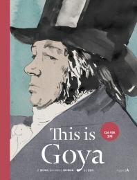 디스 이즈 고야(This is Goya)