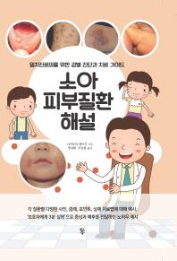 소아피부질환해설