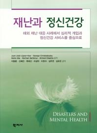 재난과 정신건강