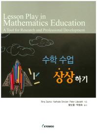 수학 수업 상상하기