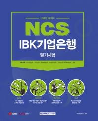 NCS IBK기업은행 필기시험(2021)