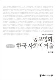 공포영화, 한국 사회의 거울(큰글씨책)
