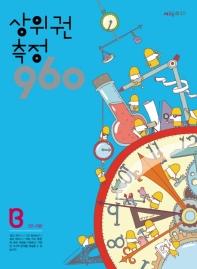 상위권 측정 960 B단계(121~180)
