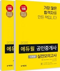 에듀윌 공인중개사 1 2차 실전모의고사 10회분 세트(2020)(8절)