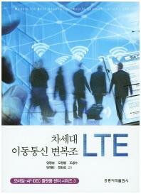 차세대 이동통신 변복조 LTE