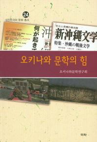 오키나와 문학의 힘