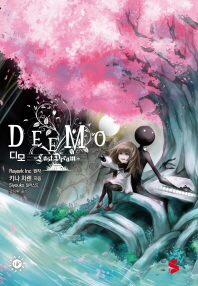 디모(Deemo): Last Dream