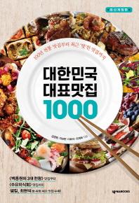 대한민국 대표맛집 1000