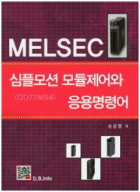 MELSEC 심플모션 모듈제어와 응용명령어