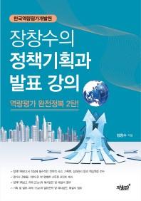 장창수의 정책기획과 발표 강의