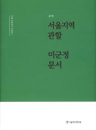 국역 서울지역관할 미군정문서