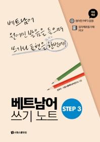 베트남어 쓰기노트 STEP. 3