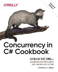 C# 동시성 프로그래밍