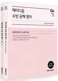 커넥츠 소방단기 제이디윤 소방 공채 영어 세트(2021)