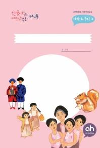 한국어로 읽는 베트남 동화 워크북