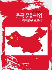 중국 문화산업 정책연구 보고서(2013-2014)