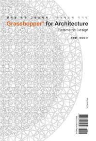 건축을 위한 그래스하퍼 : 파라메트릭 디자인