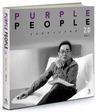퍼플피플(Purple People) 2.0