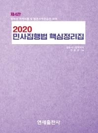 민사집행법 핵심정리집(2020)