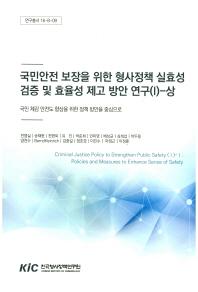 국민안전 보장을 위한 형사정책 실효성 검증 및 효율성 제고 방안 연구. 1(상)