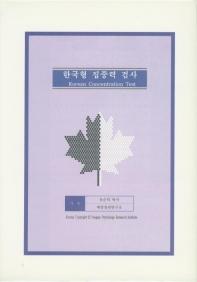 한국형 집중력 검사