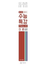 표준 수능특강 FULL-E 고등 산문(고전산문+현대산문)(2020)