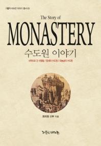 수도원 이야기(The Story of MONASTERY)