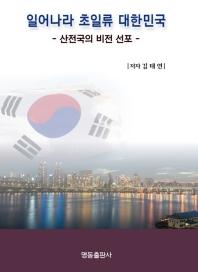 일어나라 초일류 대한민국