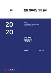 일본 연구개발 테마 총서 Vol. 6: 태양전지(2020)