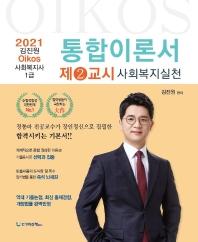 Oikos 김진원 사회복지실천 통합이론서(사회복지사 1급 2교시)(2021)