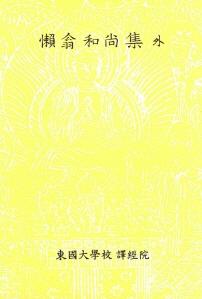 한글대장경 167 한국찬술18 나옹화상집 (懶翁和尙集)