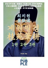 최치원(崔致遠) 계원필경(桂苑筆耕) 1권 2권 3권