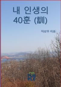 내 인생의 40훈(訓) (컬러판)