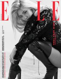 엘르(ELLE)(2020년7월호)(B형)