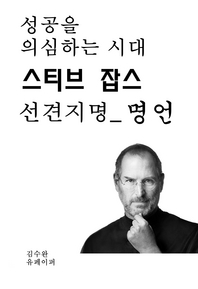 성공을 의심하는 시대 스티브 잡스 선견지명_명언