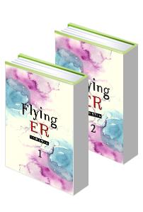 [세트] Flying ER 1~2권
