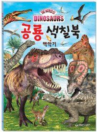 공룡 색칠북: 백악기