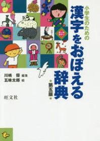 小學生のための漢字をおぼえる辭典