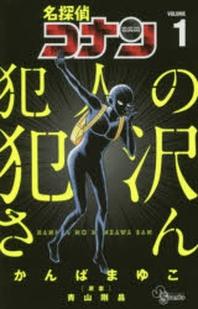 名探偵コナン犯人の犯澤さん VOLUME1