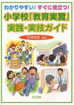 小學校「敎育實習」實踐.實技ガイド わかりやすい!すぐに役立つ!