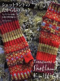 シェットランドのたからものニット フェアアイル小物と傳統の棒針編みレ-ス