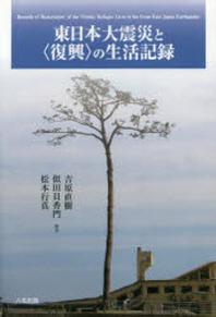 東日本大震災と(復興)の生活記錄