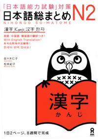 日本語總まとめ N2 漢字