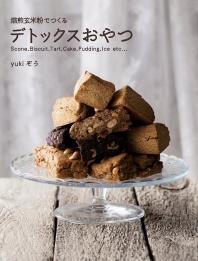 焙煎玄米粉でつくるデトックスおやつ SCONE,BISCUIT,TART,CAKE,PUDDING,ICE ETC…