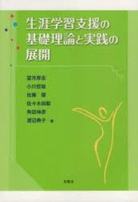 生涯學習支援の基礎理論と實踐の展開