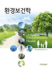 환경보건학