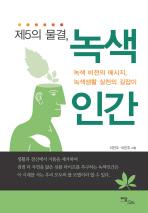 제5의 물결 녹색인간