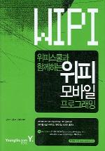 위피스쿨과 함께 하는 위피 모바일 프로그래밍