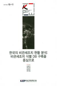 한국의 비관세조치 현황 분석: 비관세조치 식별 DB 구축을 중심으로