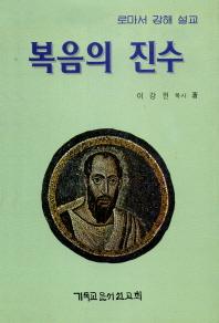 복음의 진수(로마서강해설교)